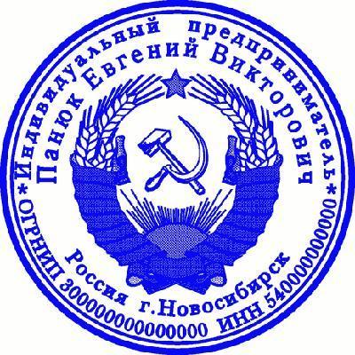сделать гербовую печать СССР, печать с гербом СССР,  советская гербовая печать, дубликат печати с гербом СССР, копия печати с  гербом СССР, заказать печать с гербом СССР,  изготовить печать с гербом СССР