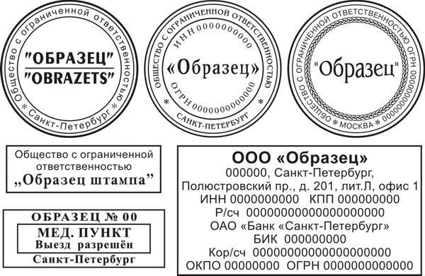 сделать печать в Соликамсук, заказать печать в Соликамске, изготовить печать в Соликамске, сделать штамп в Соликамске, заказать штамп в Соликамске, изготовить штамп в Соликамске