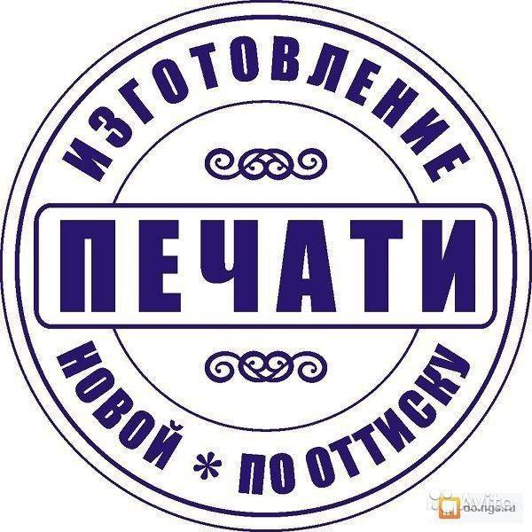 изготовить печать Пермь, сделать печать Пермь, печати по оттиску Пермь, сделать штамп в Перми, заказать печать в Перми, купить печать в Перми, заказать штамп в Перми, изготовить штамп в Перми,